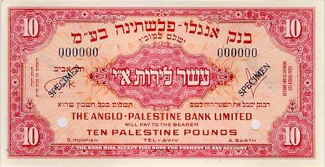 10 Palestine Pounds