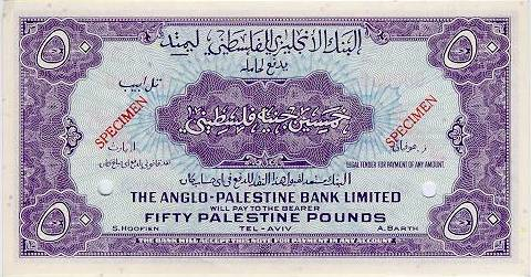 50 Palestine Pounds