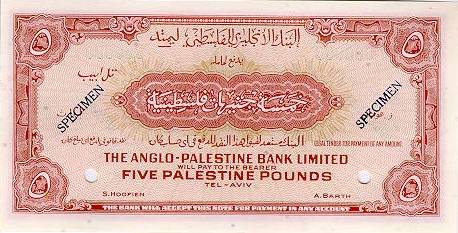 5 Palestine Pounds
