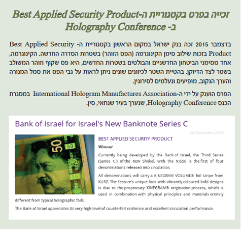 זכייה בפרס בקטגוריית ה-Best Applied Security Product Holography Conference